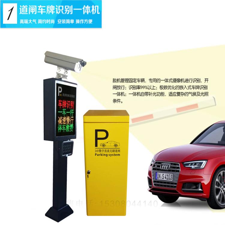 车牌识别停车场系统vwin德赢 app下载