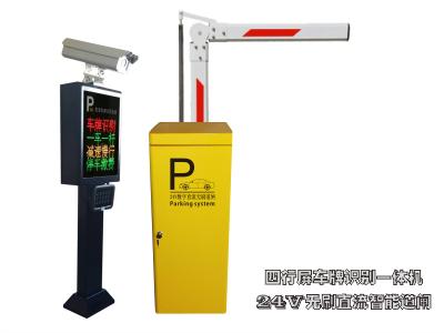停车场车牌识别系统(曲杆)